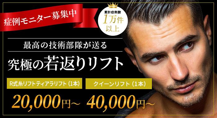 症例モニター募集中 最⾼の⼩顔部隊が送る⾄⾼の究極の若返りリフト R式⽷リフト ティアラリフト(1本)¥20,000~ クイーンリフト(1本)¥40,000~