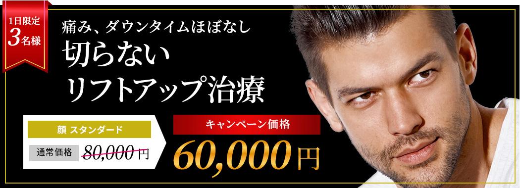痛み、ダウンタイムほぼなし切らないリフトアップ治療 顔 スタンダード ⾝体 1部位  通常価格80,000円 キャンペーン価格60,000円