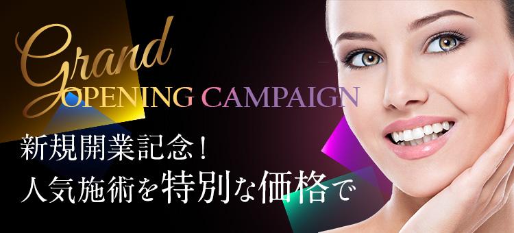 グランドオープニングキャンペーン 新規開業記念!⼈気施術を特別な価格で