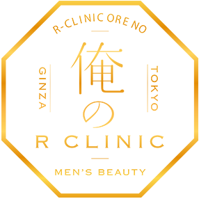 俺のR Clinic