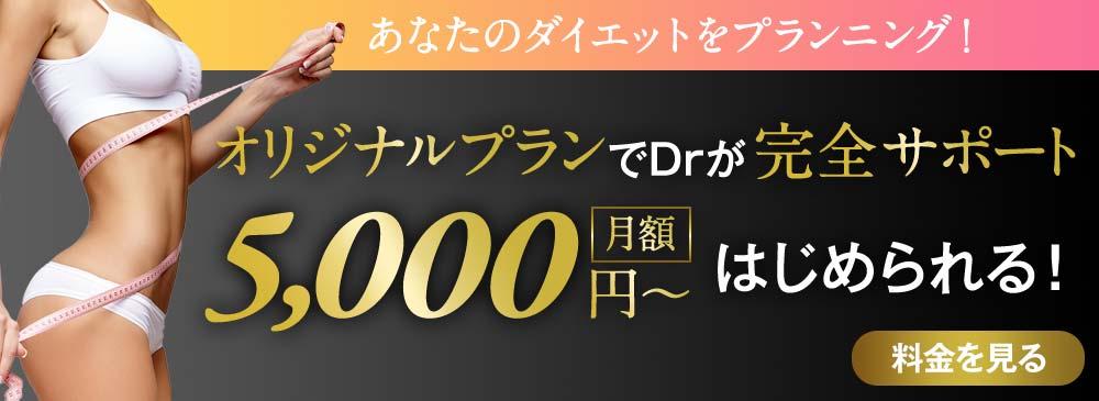 オリジナルプランでDrが完全サポート!月額5,000円〜はじめられる!