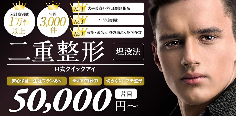 ⼆重整形 ―埋没法- 50,000円〜