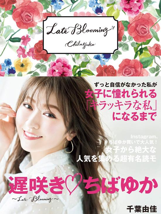 遅咲き ちばゆか<br>~Late Blooming~